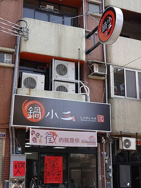 鍋小三沙鹿弘光店.JPG