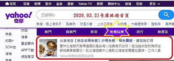 2020.3.21北港-無店名鱔魚麵.JPG