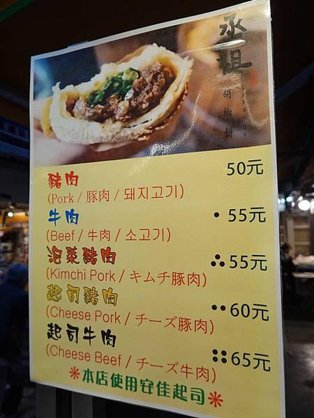 丞祖胡椒餅士林夜市大南店 menu.JPG