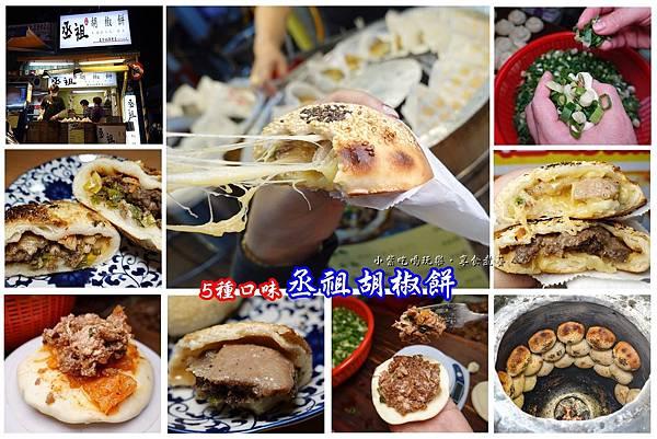 丞祖胡椒餅士林夜市大南店首圖.jpg