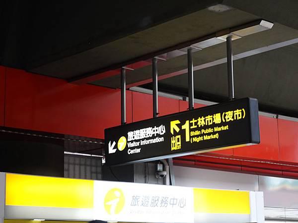 捷運劍潭站1號出口-士林夜市.JPG