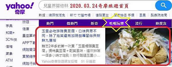 2020.3.24花蓮-玉里橋頭臭豆腐.JPG