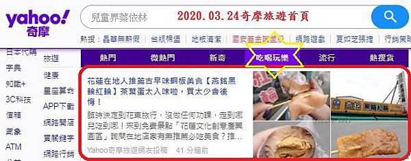 2020.3.24花蓮-燕銘黑輪紅輪.JPG
