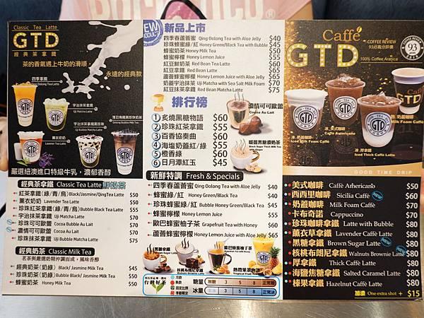 GTD手搖飲MENU (2).JPG