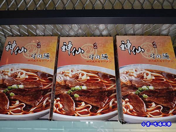 神仙川味牛肉麵-冷凍調理包 (2).jpg