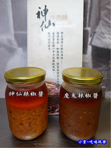 神仙牛肉麵手炒辣椒醬.jpg