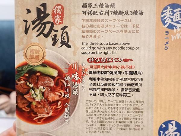 神仙川味紅燒湯頭-神仙牛肉麵.JPG