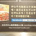 神仙川味牛肉麵-冷凍調理包 (1).JPG