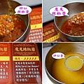秘製辣椒醬-神仙牛肉麵.jpg