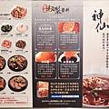 神仙牛肉麵菜單 (1).JPG