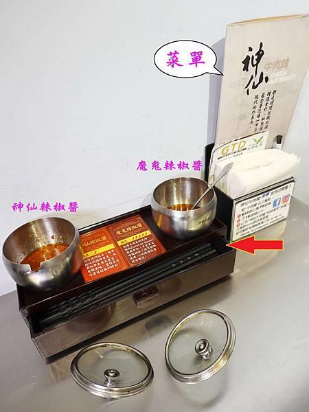筷子在桌上-神仙牛肉麵.jpg