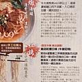 清燉、紅燒湯頭-神仙牛肉麵.JPG