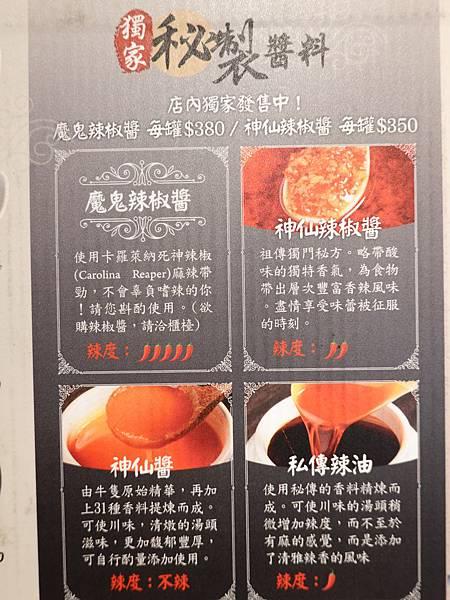 獨家秘製醬料-神仙牛肉麵.JPG