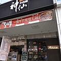 神仙牛肉麵.JPG