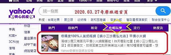 2020.3.27沙鹿-鍋小三平價鍋物.JPG