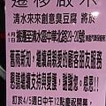 來來臭豆腐搬家(東盈保修場旁).jpg