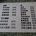 旺角咖啡腳踏車出租飲料價目表-礁溪龍潭湖風景區.JPG