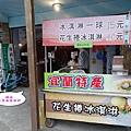 旺角咖啡花生捲冰淇淋-礁溪龍潭湖風景區  (2).jpg