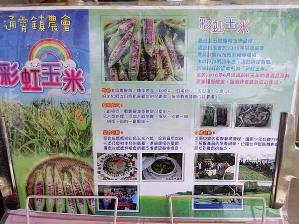 彩虹玉米-雅聞七里香玫瑰森林-馬路對面 (6).JPG