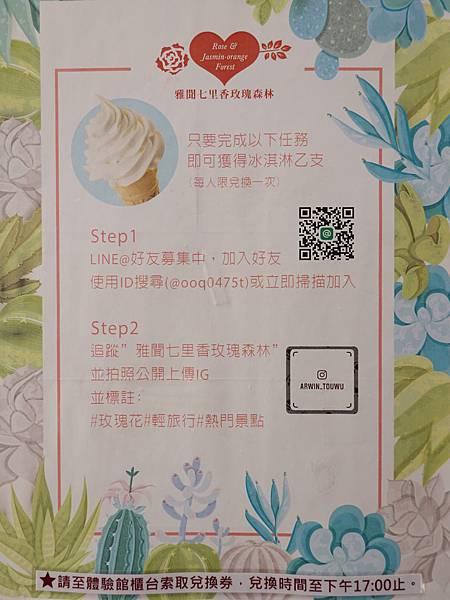 打卡換冰淇淋苗栗-雅聞七里香玫瑰森林.JPG