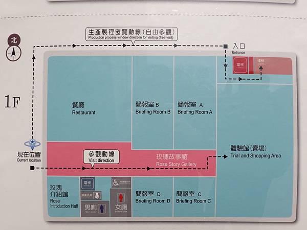 1樓導覽地圖-苗栗-雅聞七里香玫瑰森林.JPG