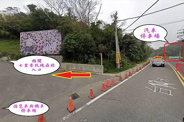 雅聞七里香玫瑰森林汽車停車場.jpg