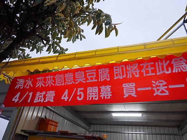 2020來來創意臭豆腐(東盈保修廠旁) (1).jpg