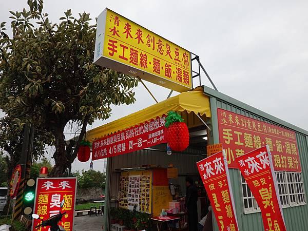 2020來來創意臭豆腐(東盈保修廠旁) (5).JPG
