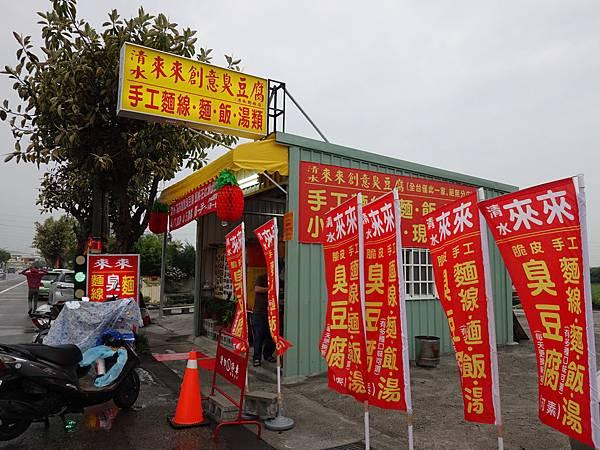 2020來來創意臭豆腐(東盈保修廠旁) (3).JPG