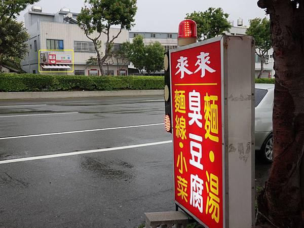 2020來來創意臭豆腐(東盈保修廠旁) (15).JPG