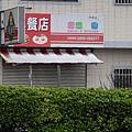來來臭豆腐對面-美而美早餐甲南店.JPG