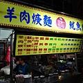 大甲冰點美食-羊肉焿麵魷魚焿麵 (8).JPG