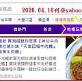 2020.04.10台北-神仙牛肉麵.JPG