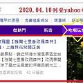 2020.04.10雅聞七里香玫瑰森林.JPG