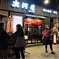 大河屋南崁店開幕人很多.jpg