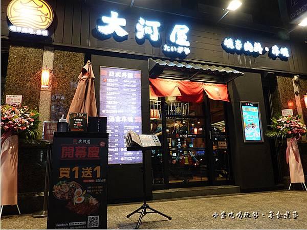 大河屋燒肉丼串燒南崁店 (4).jpg