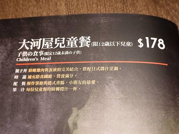 大河屋南崁店-兒童餐套餐內容 (1).JPG