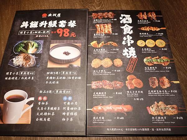 大河屋燒肉丼串燒南崁店菜單MENU (2).JPG