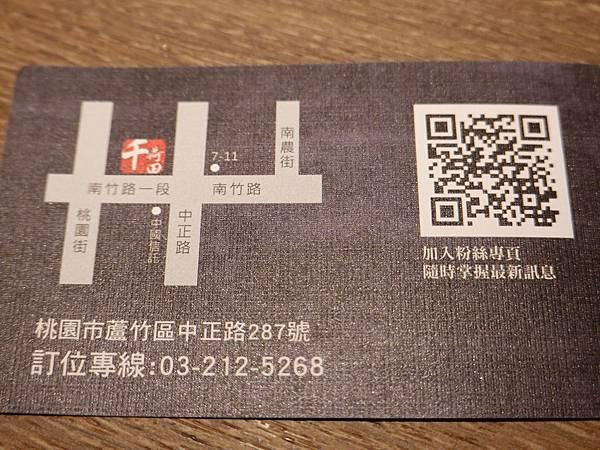 大河屋燒肉丼串燒南崁店名片.JPG