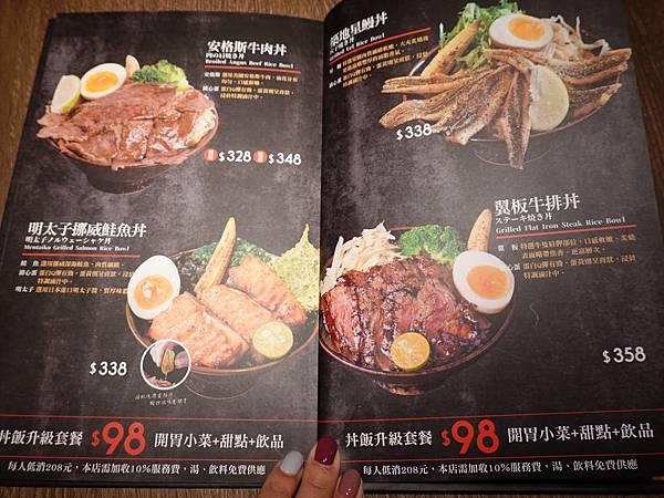大河屋燒肉丼串燒南崁店菜單MENU (9).JPG