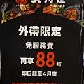 外帶打88折-大河屋燒肉丼串燒南崁店.JPG