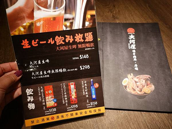 酒飲菜單-大河屋燒肉丼串燒南崁店.JPG