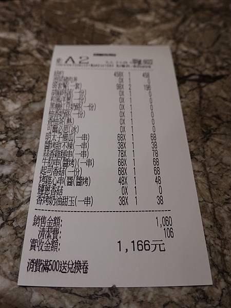 2020.4-9大河屋燒肉丼串燒南崁店.JPG