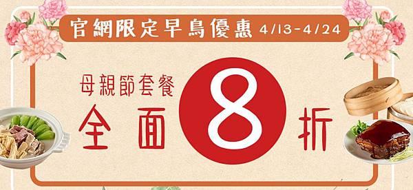 母親節常溫外送套餐-上海鄉村.JPG