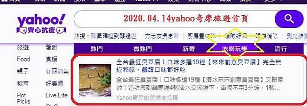 2020.04.14清水-來來創意臭豆腐.JPG