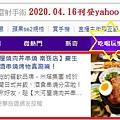2020.04.16大河屋燒肉丼串燒南崁店.JPG