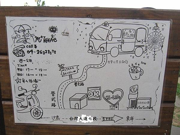 3e咖啡 手繪地圖.JPG