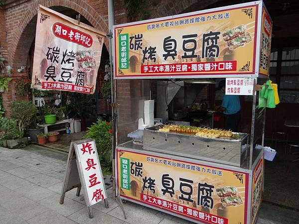 邱記碳烤臭豆腐-湖口老街 (1).JPG