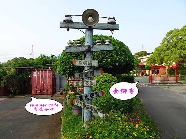 summer cafe-金獅寺前方景觀咖啡.jpg
