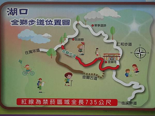 金獅步道位置地圖.JPG
